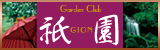 Garden Club 祗園